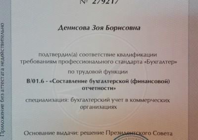 06-3attestat_prof_buhgaltera_pril1