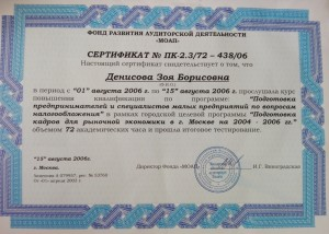 07povyshenie_kvalifakacii_2006