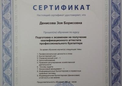 09podgotovka_professionalnii_buhgalter