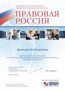 19pravovaya_Rossiya