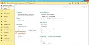 Пониженные страховые взносы с апреля 2020 в 1С скриншот 1
