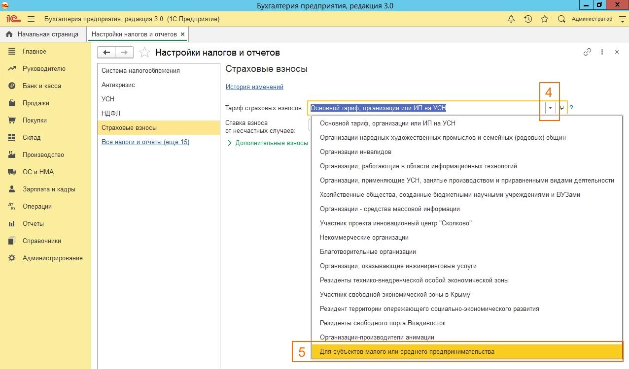 Пониженные страховые взносы с апреля 2020 в 1С скриншот 3